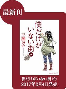 コミック『僕だけがいない街』公式サイト KADOKAWA