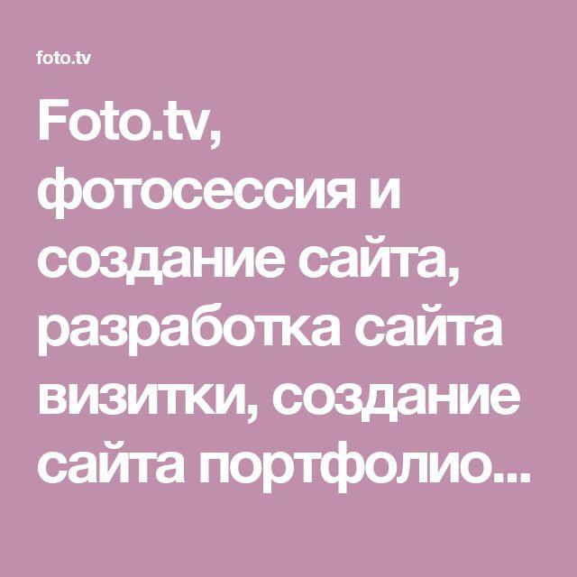 Foto.tv, фотосессия и создание сайта, разработка сайта визитки, создание сайта портфолио, свадебная фотосъемка, фотосессия беременных