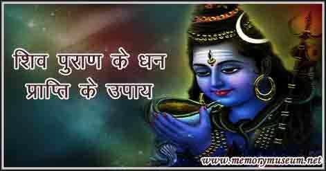 हिन्दु धर्म ग्रंथो में शिव पुराण का बहुत महत्व है, इसमें धन वैभव का एक ऐसा विशेष उपाय बताया है जिससे धन वैभव की प्राप्ति होती है, समस्त आर्थिक संकट दूर होते है। http://www.memorymuseum.net/hindi/shiv-puran-ke-upay.php शिव पूजा, shiv pooja, शिव पुराण, shiv puran, शिव पुराण के उपाय, Shiv Puran ke upay