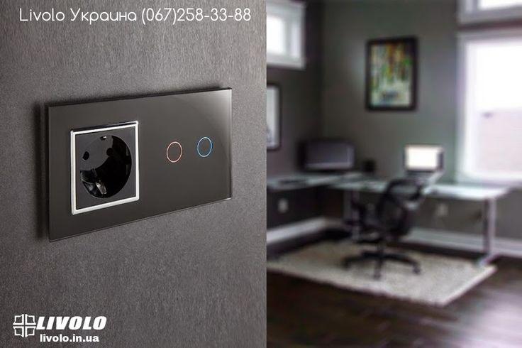Розетка с включателем в одной рамке. Красивое дизайнерское решение. Покупай www.livolo.in.ua  #livolo #socket #swich #розетка #выключатель #включатель #дизайн