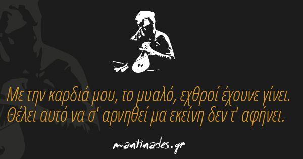 Με την καρδιά μου, το μυαλό, εχθροί έχουνε γίνει. Θέλει αυτό να σ' αρνηθεί μα εκείνη δεν τ' αφήνει. http://mantinad.es/1MGGq7l   #mantinades