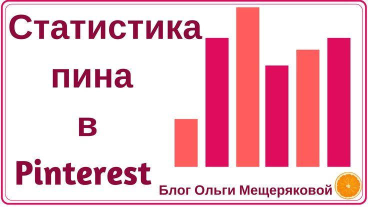 """Как разобраться в статистике пина в Pinterest: подробная видео инструкция от канала """"Пинтерест на русском"""". На что стоит обращать внимание, а что можно не анализировать в показателях статистики пина. #videomarketing #video #pinterestнарусском"""