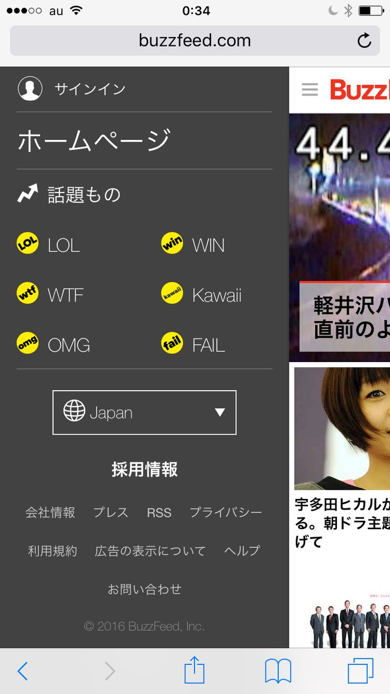 Buzz feed jp