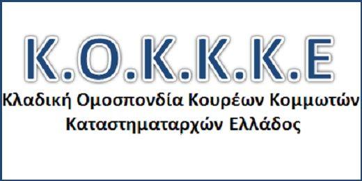 Ανακοίνωση της Κλαδικής Ομοσπονδίας Καταστηματαρχών Κουρέων Κομμωτών Ελλάδος «Κ.Ο.Κ.Κ.Κ.Ε»!