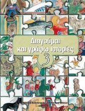 Ελληνικά ως ξένη γλώσσα. Διηγούμαι και γράφω ιστορίες - Μέρος 3