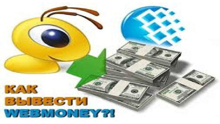 Обмен Webmoney | Меняем вебмани на гривны.