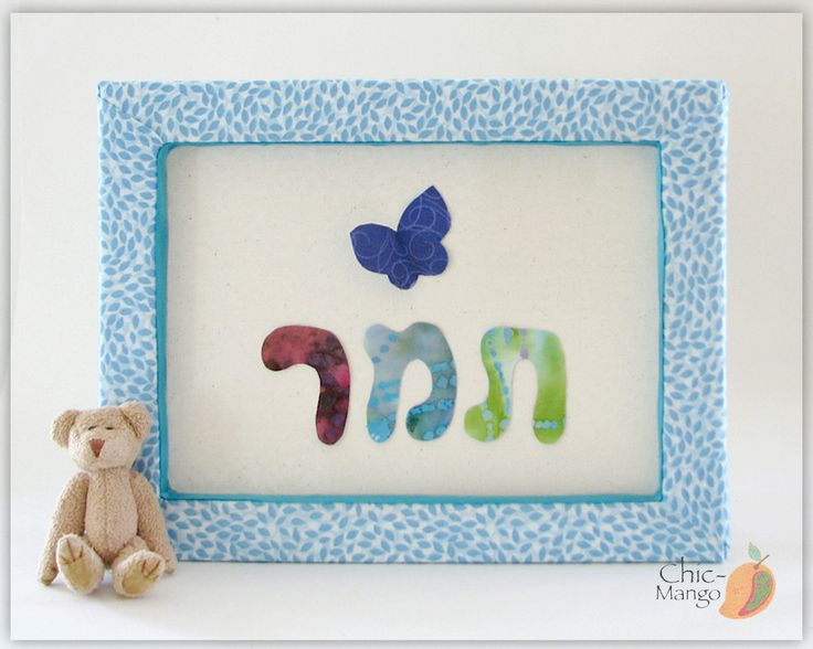 Personalized Kids Wall Art , Hebrew name Gift Girl , Baby Name Wall Decor , Name Sign , Butterfly Decor , Nursery Wall Art , Framed Wall Art by ChicMango on Etsy