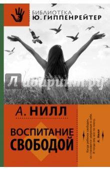Александр Нилл - Школа Саммерхилл. Воспитание свободой обложка книги