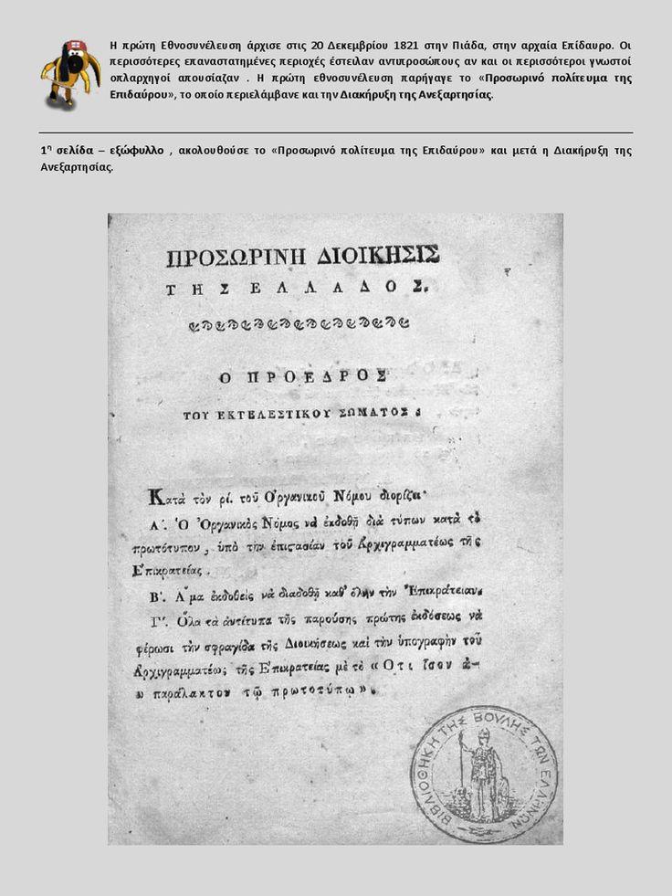 I'm reading Διακήρυξη της Ανεξαρτησίας 15/1/1822 – 1η Εθνοσυνέλευση των Ελλήνων on Scribd