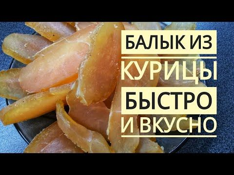 Балык из курицы к Новогоднему столу #Готовим #НовыйГод - YouTube