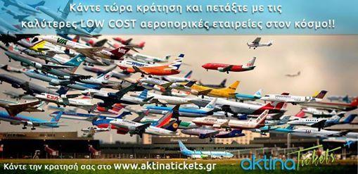 ✦Kάντε τώρα κράτηση και πετάξτε με τις καλύτερες LOW COST αεροπορικές εταιρείες στον κόσμο!! Επισκεφθείτε την ιστοσελίδα μας και κάντε την κράτησή σας τώρα!! Περισσότερες πληροφορίες εδώ: www.aktinatickets.gr
