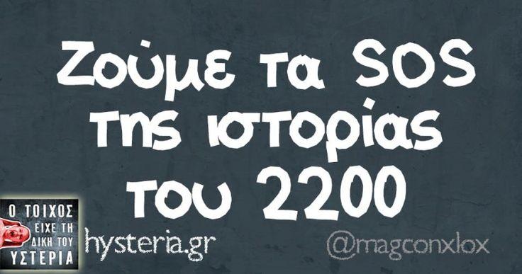 Ζούμε τα SOS της ιστορίας του 2200 - Ο τοίχος είχε τη δική του υστερία – Caption: @magconxlox Κι άλλο κι άλλο: -Έχετε Σύνταγμα στην… Αν θέλεις να γίνεις κάποιος Η απουσία είναι μορφή βίας Πάντα έχω πρόχειρη μια σαμπάνια δίπλα στο pc Η μόνη μέρα που δεν έχω κάνει λάθη Στην Ελλάδα προτεραιότητα έχει Τα παιδάκια που θα γράφουν... #magconxlox