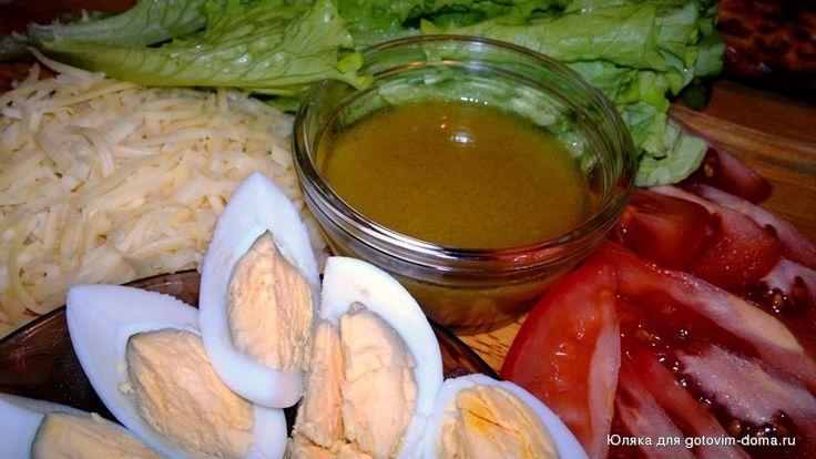 Медово-горчичная заправка для салата.