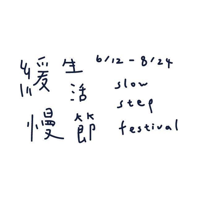 緩慢生活節 slow step festival