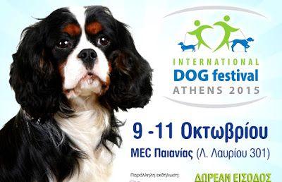 ΟΛΑ FREE: International Dog Festival – Athens 2015