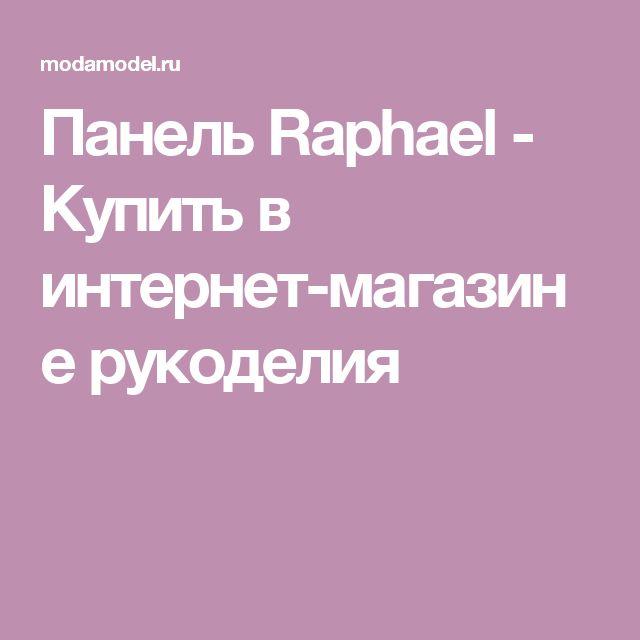 Панель Raphael - Купить в интернет-магазине рукоделия