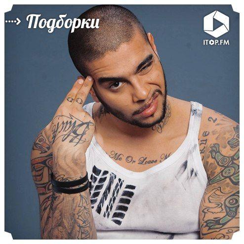 Тимати Наверное, сложно назвать более известного, чем Тимати, русского рэпера.   Слушать: http://itop.fm/genres/9-rep-hip-hop/4806-timati/