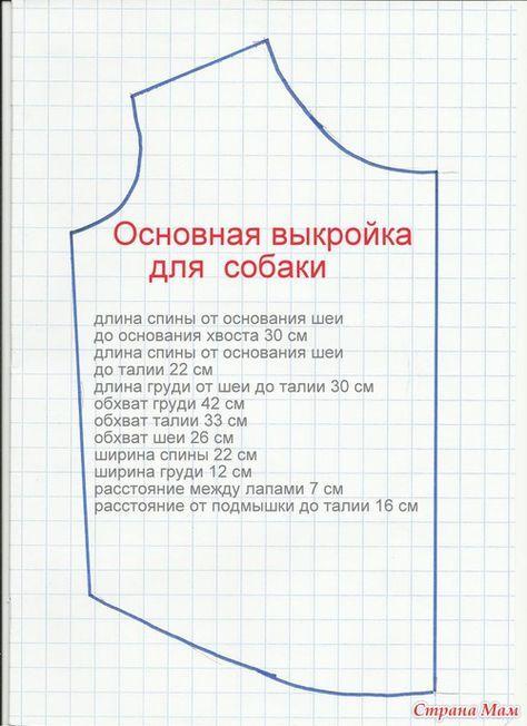 Эту выкройку я сделала для свой собаки методом многочисленных примерок.  Выкройка подойдет для жилета, майки, платья.  Может стать основой для моделирования рукава http://www.stranamam.ru/