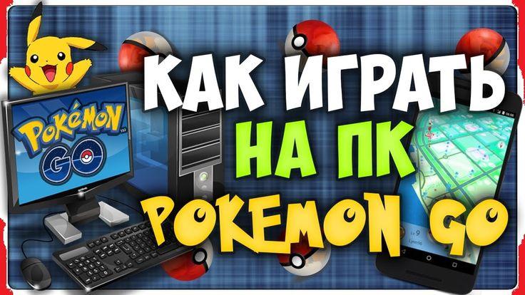 Покемон ГО   Pokemon GO. Как играть с ПК. ЧИТ телепорт в другой город/  ...