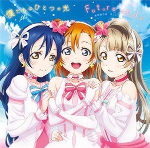 劇場版「ラブライブ! The School Idol Movie」挿入歌 「僕たちはひとつの光/Future style」 2015年7月15日