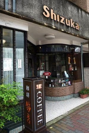 喫茶 静香(千本今出川)