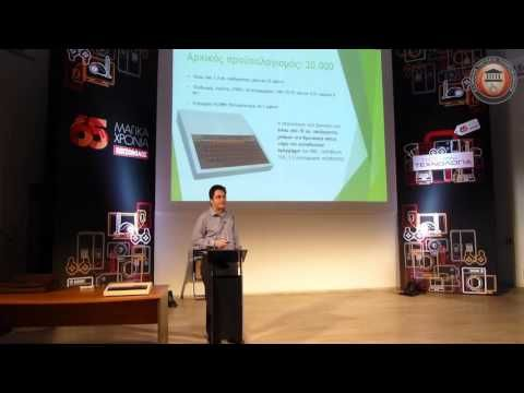 Acorn BBC και η πορεία μέχρι τους επεξεργαστές ARM -  Έκθεση Κωτσόβολου ...