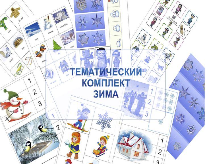 Тематический комплект ЗИМА (Шичида) - Раннее развитие - Babyblog.ru