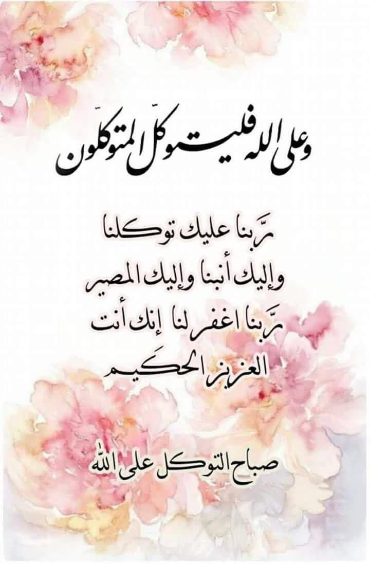 صباح التوكل على الله Beautiful Morning Messages Good Morning Arabic Good Morning Beautiful Images