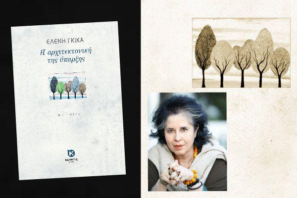 Το ποιητικό έργο της Ελένης Γκίκα με τίτλο «Η αρχιτεκτονική της ύπαρξης» θα είναι το θέμα της επόμενης συνάντησης των μελών της #Λέσχης_Ανάγνωσης, την #Τετάρτη__17_Ιουνίου, στις 7:00μ.μ.  Σας περιμένουμε στον Πολυχώρο των Εκδόσεων για μια ποιητική βραδιά, αφιερωμένη στην ποιήτρια, συγγραφέα και δημοσιογράφο ΕΛΕΝΗ ΓΚΙΚΑ…