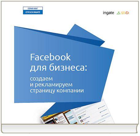 Вышла новая бесплатная книга «Facebook для бизнеса: создаем и рекламируем страницу компании»