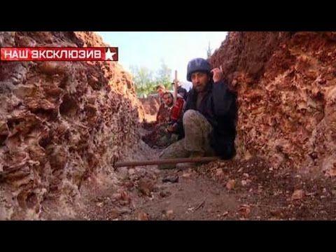 «Кроличья нора» террористов «Джебхат-ан-Нусры» глазами корреспондента «Звезды» - YouTube