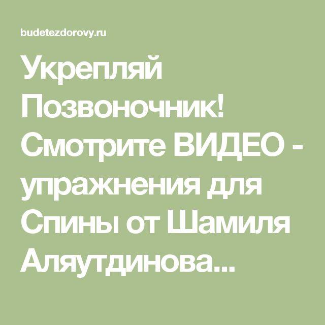 Укрепляй Позвоночник! Смотрите ВИДЕО - упражнения для Спины от Шамиля Аляутдинова...
