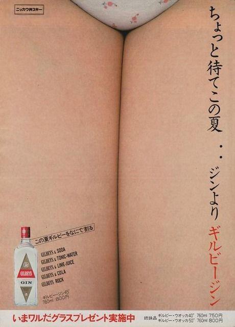 ニッカウ井スキー「ギルビー・ジン」(1979年)の広告...