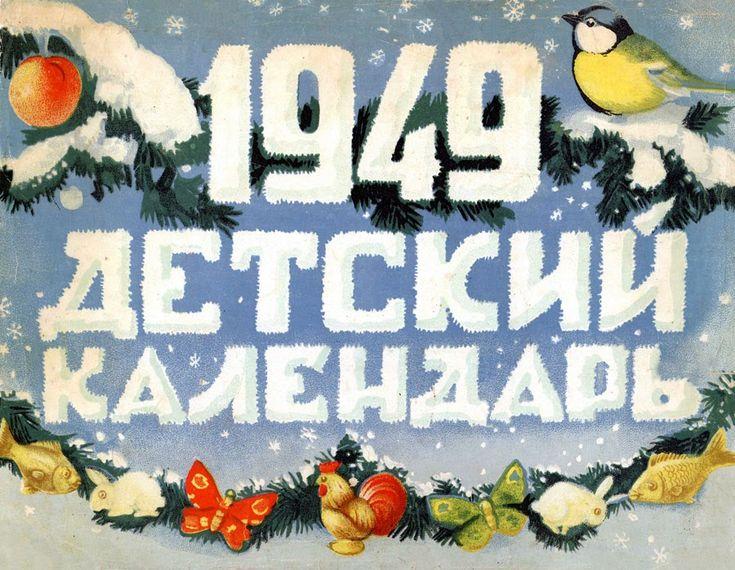 Советский детский календарь 1949 года. В нем настольные игры, бумажные игрушки, театр куколи вообще много всего интересного! Сказки Пушкина…