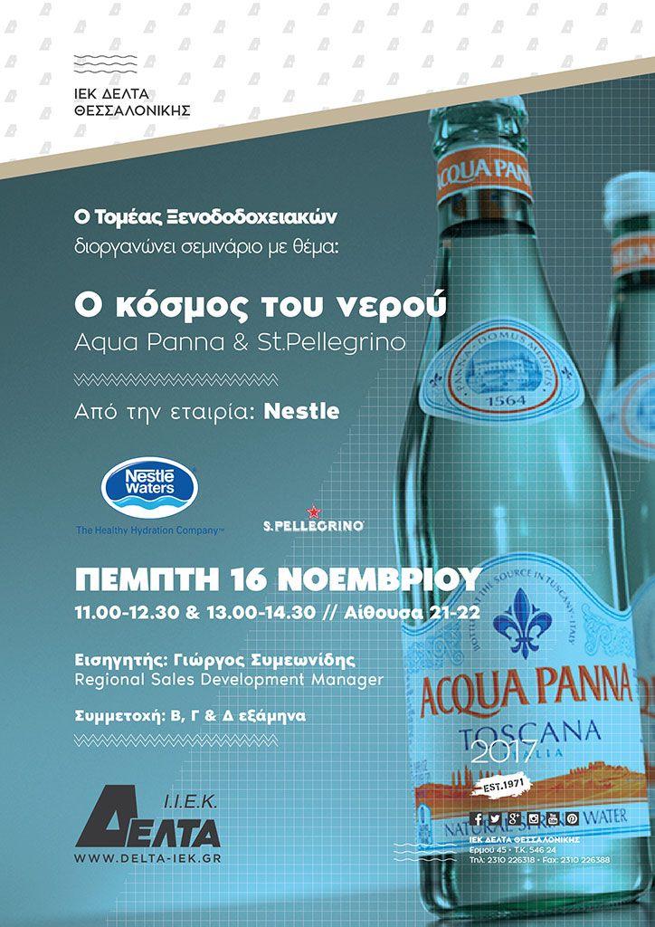 Ο κόσμος του νερού: Aqua Panna & St.Pellegrino
