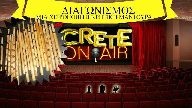 Creteonair: ΔΙΑΓΩΝΙΣΜΟΣ ΤΗΣ ΣΕΛΙΔΑΣ ΜΑΣ www,creteonair.eu