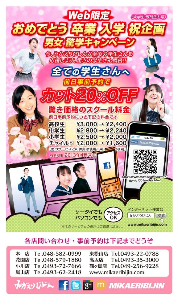 男女驚学キャンペーン2013.01|みかえりびじん  http://www.mikaeribijin.com/