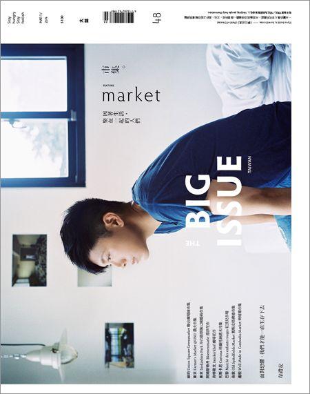 bigissue - 樂多日誌THE BIG ISSUE 大誌雜誌 3月號 第 48 期出刊2014年3月1日 出刊