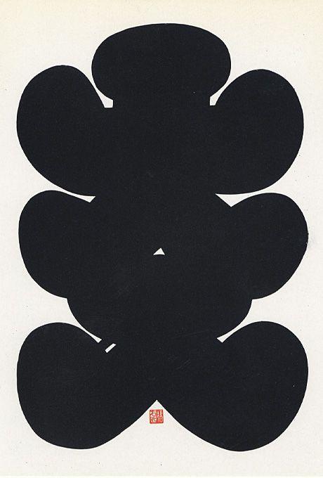 第55回デザインギャラリー1953「寄席ビラ展」