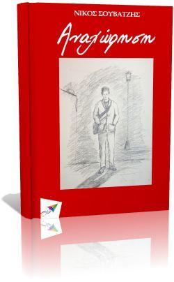 Εκδόσεις Σαΐτα   Δωρεάν βιβλία: Αναχώρηση