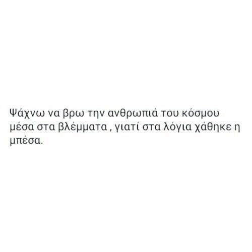 Χάθηκε η μπέσα ✋ #greekquotes