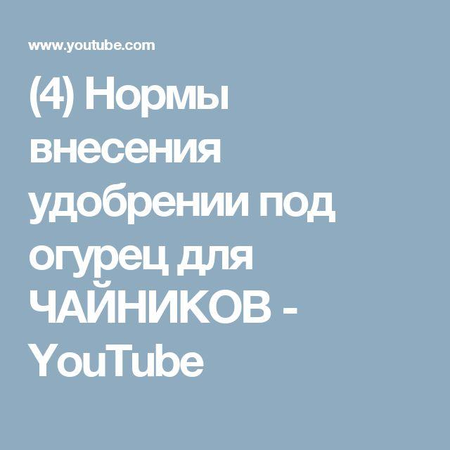 (4) Нормы внесения удобрении под огурец для ЧАЙНИКОВ - YouTube