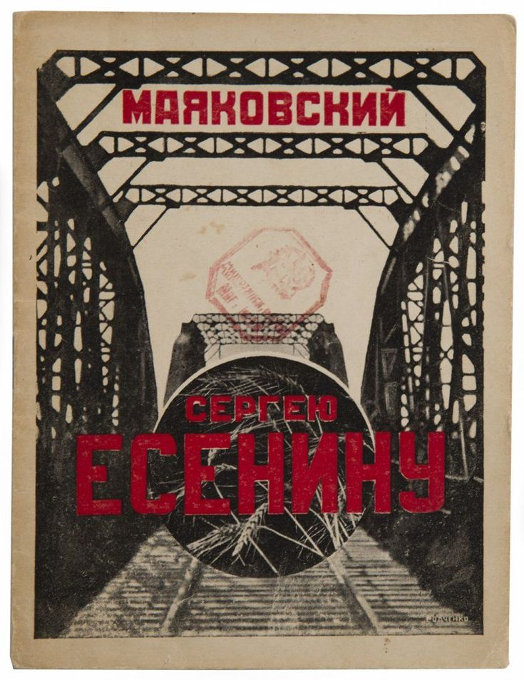 VLADIMIR MAYAKOVSKY.  Sergeyu Yeseninu [To Sergei Yesenin]. Tiflis: Zakkniga, 1926. 12mo. 16 pages. 175 x 130 mm. Two internal original two-color Constructivist photomontage wrappers and two photomontage plates designed by A. Rodchenko. V. Mayakovsky published this book of denunciating poetry after Yesenin committed suicide.