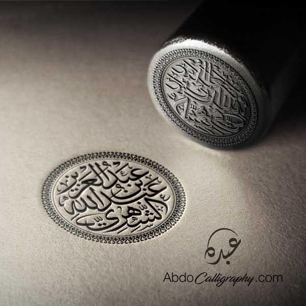 تصميم شعار اسم عبدالعزيز عبدالله الشهري الخط العربي الثلث تصميم شعار اسم عبدالعزيز عبدالله الشهري الخط العربي الثلث Silver Rings Silver Rings