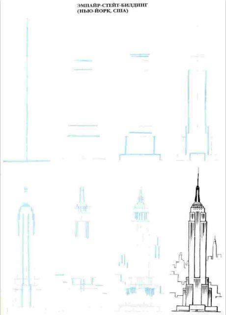Как нарисовать Эмпайр-стейт-билдинг