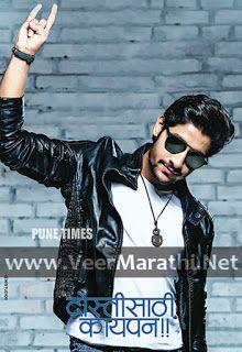 Fu (Friendship Unlimited) Marathi Movie - Full Marathi Movies, Mp3 Songs, Vidoes, Trailers, News, Posters Download - VeerMarathi.co.in  http://www.veermarathi.co.in/2017/04/fu-friends-unlimited-marathi-movie.html