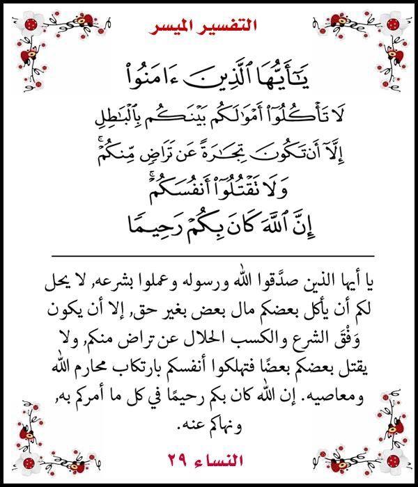 النساء ٢٩ Math Arabic Calligraphy Calligraphy