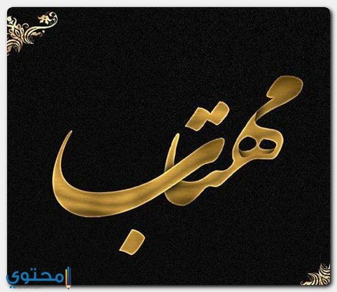 معنى اسم مهتاب وحكم التسمية Mahtab معاني الاسماء Mahtab اسم مهتاب Symbols Art