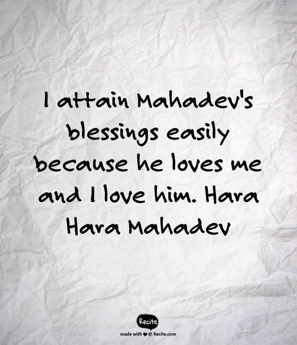 I attain Mahadev's blessings easily because he loves me and I love him. Hara Hara Mahadev - Quote From Recite.com #RECITE #QUOTE