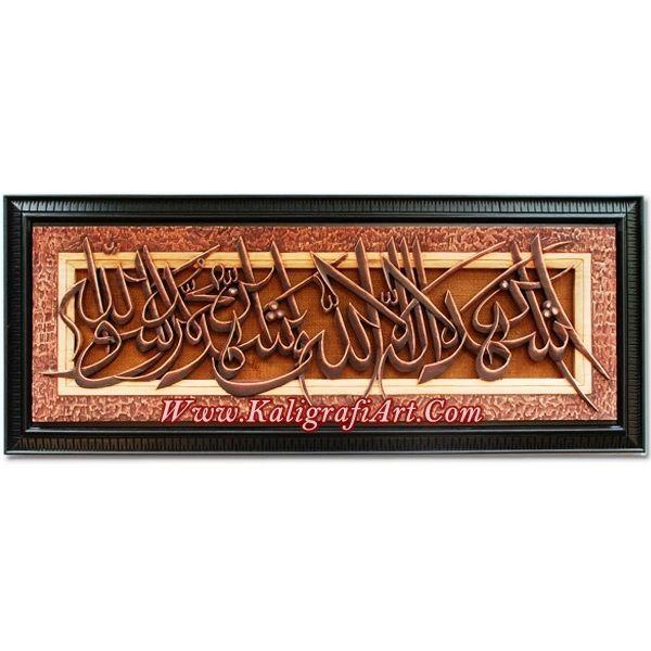 kaligrafi ukir kayu dua kalimat syahadat  Wa: 082.325.198.488  Bbm: 76AC421F